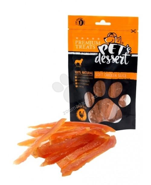 Лакомство за куче  Pets Dessert Chicken Slice - слайз от пилешко месо 80 гр.